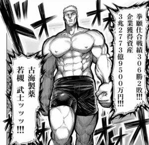 「ケンガンアシュラ」若槻武士の登場シーン