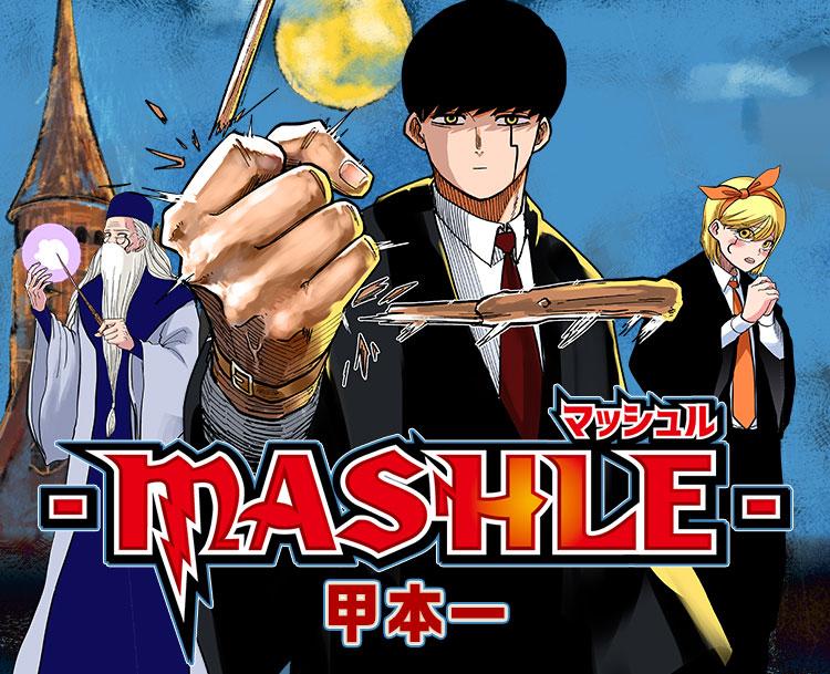 マッシュル-MASHLE-のアイキャッチ画像