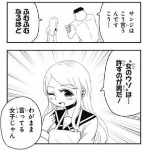 「恋するワンピース」のサンジ