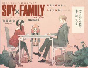 「スパイファミリー」3人が死体の側で食卓を囲む画像