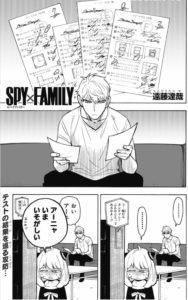 「スパイファミリー」勉強が嫌いなアーニャ
