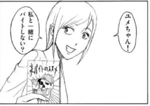 裏バイト:逃亡禁止のハマちゃん