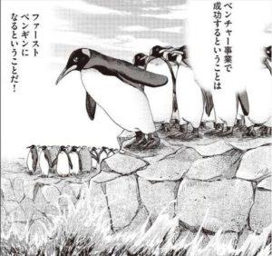 インベスターZ 海に飛び込むペンギンの絵