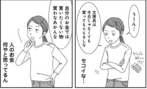 出典:ご成長ありがとうございます〜三本家ダイアリー〜 3話