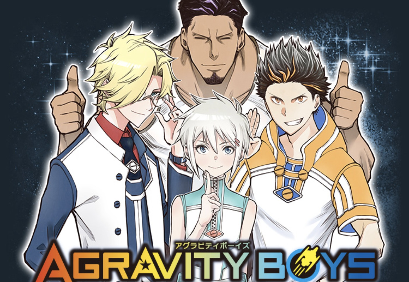AGRAVITY BOYSのキャッチ画像