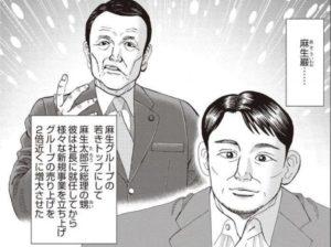 インベスターZ 麻生巌という男
