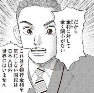 インベスターZ金利を気にしない日本人