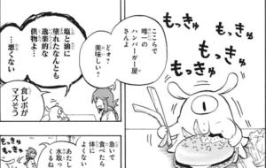 破壊神マグちゃん 2話