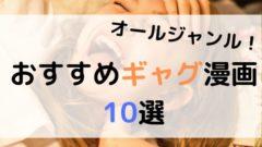 おすすめギャグ漫画10選【2021年最新版】