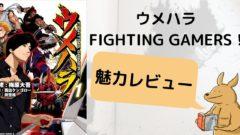 ゲーム&勝負事の面白さはココに!「ウメハラ FIGHTING GAMERS!」